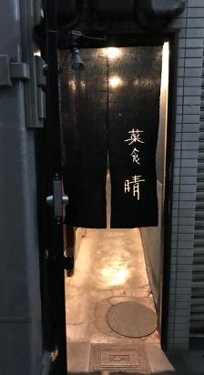 hale entrance