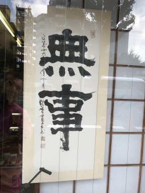 Oldest knife shop in Kyoto